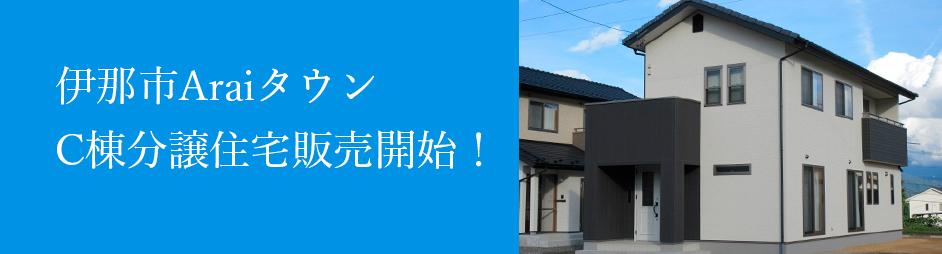 伊那市AraiタウンC棟分譲住宅販売開始!